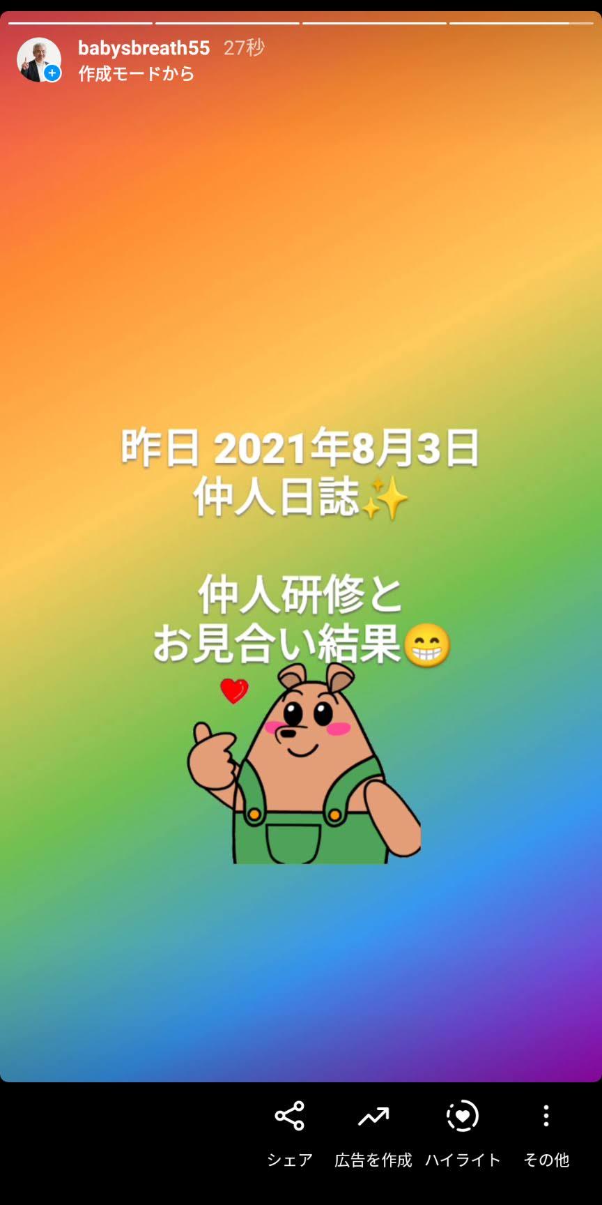 Screenshot_20210804-080948.jpg