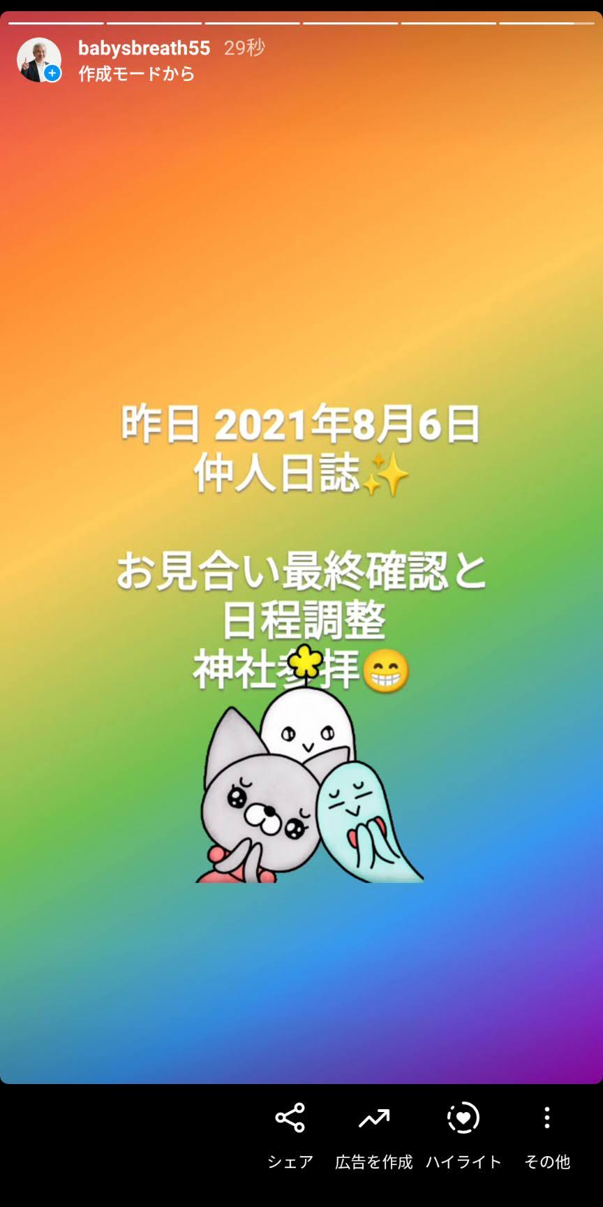 Screenshot_20210807-080801.jpg