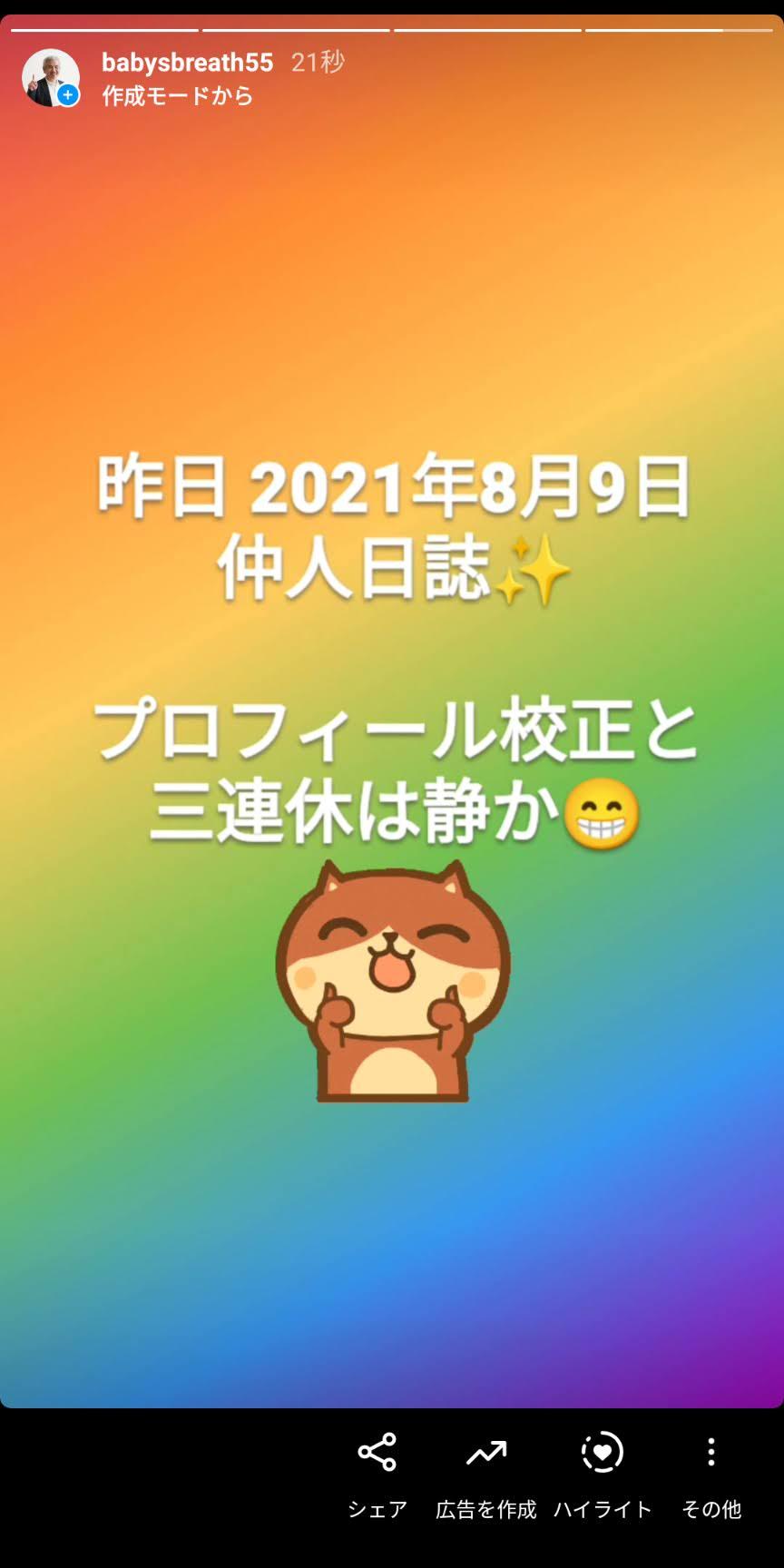 Screenshot_20210810-075210.jpg