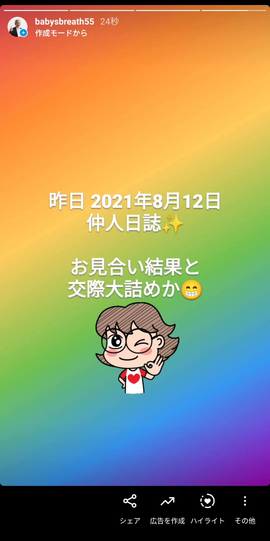 Screenshot_20210813-082532.jpg