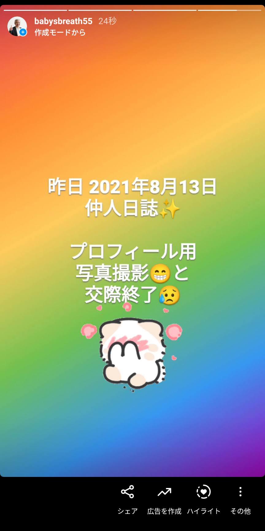 Screenshot_20210814-083453.jpg