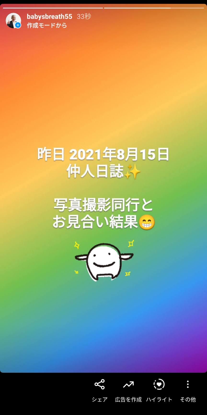 Screenshot_20210816-090317.jpg