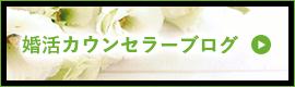 婚活カウンセラーブログ