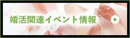婚活関連イベント情報