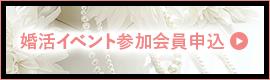 婚活イベント参加会員申込